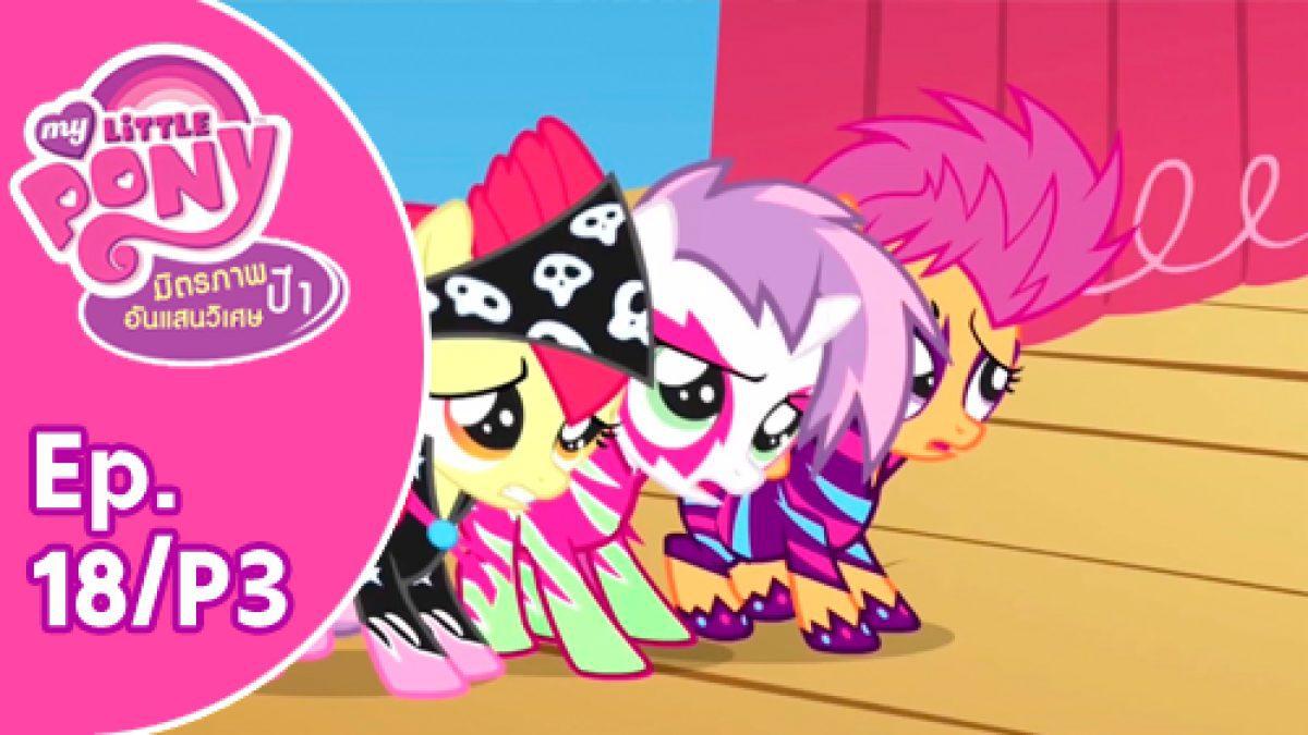 My Little Pony Friendship is Magic: มิตรภาพอันแสนวิเศษ ปี 1 Ep.18/P3