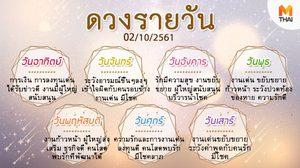 ดูดวงรายวัน ประจำวันจันทร์ที่ 2 ตุลาคม 2561 โดย อ.คฑา ชินบัญชร