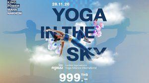 """คิง เพาเวอร์ มหานคร ชวนมาฟิตแอนด์เฟิร์มกับกิจกรรม """"Yoga in the Sky"""" โยคะลอยฟ้ารับอรุณบนจุดชมวิวชั้นดาดฟ้าที่สูงที่สุดในประเทศไทย"""