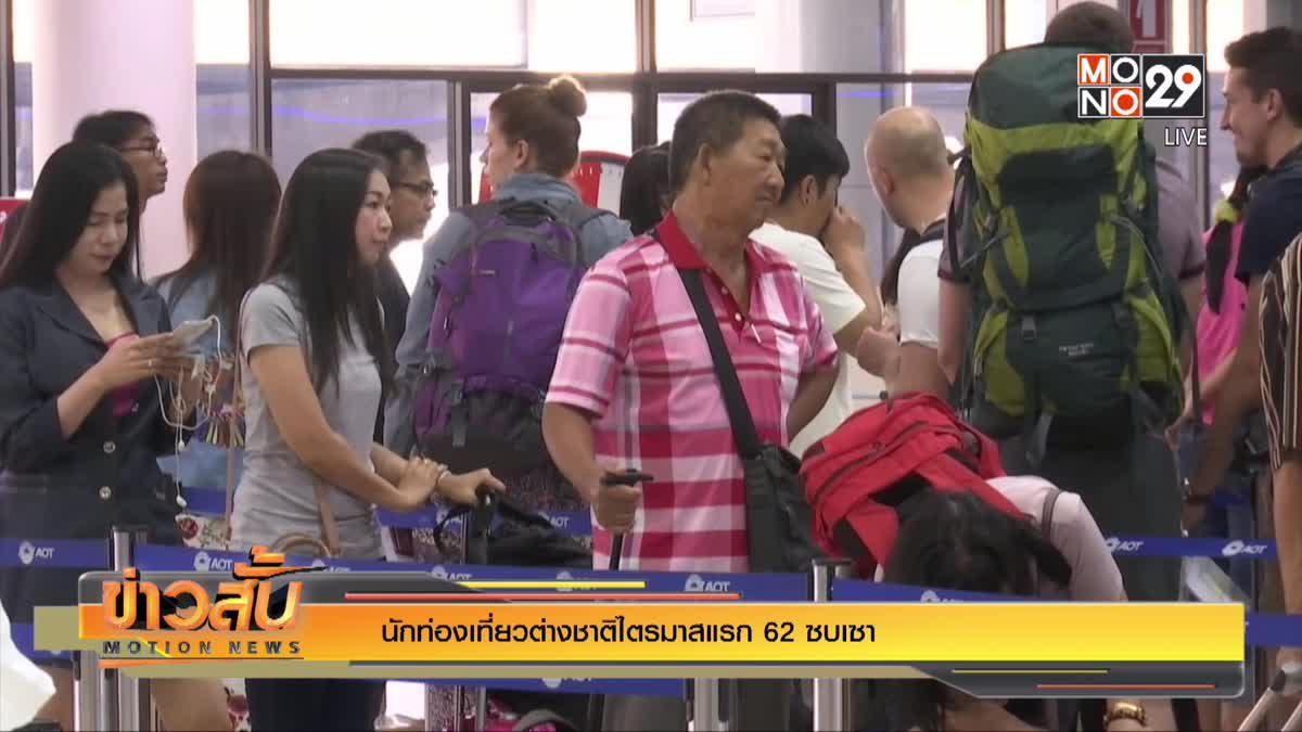 นักท่องเที่ยวต่างชาติไตรมาสแรก 62 ซบเซา