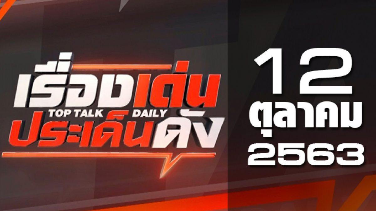 เรื่องเด่นประเด็นดัง Top Talk Daily 12-10-63