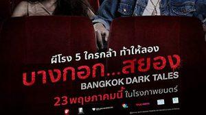 Bangkok Dark Tales บางกอก…สยอง