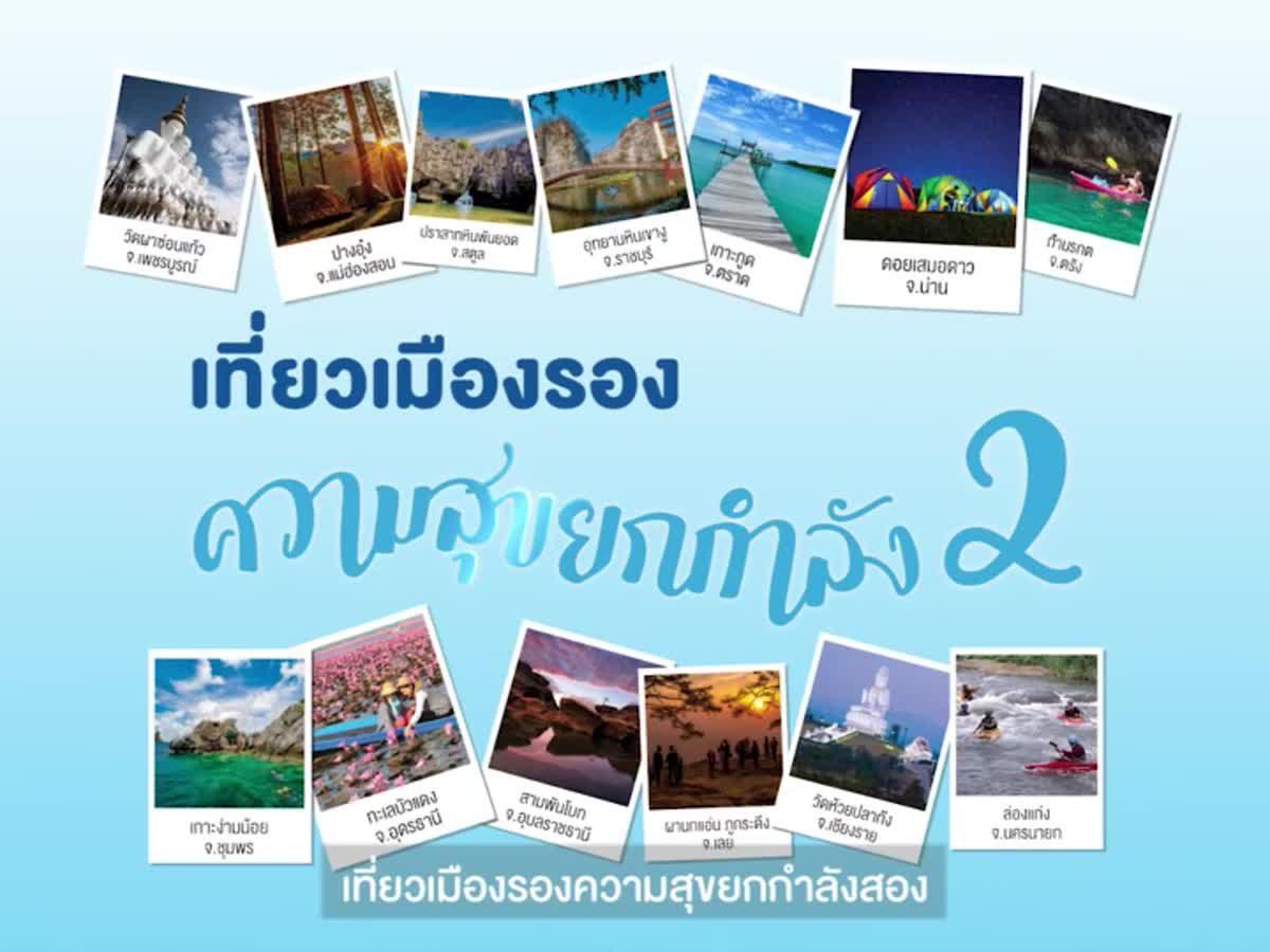 เที่ยวเมืองรอง ความสุขยกกำลัง2กับPTT Blue Card VDO