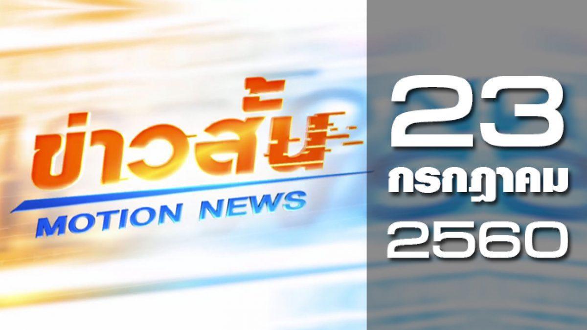 ข่าวสั้น Motion News Break 1 23-07-60