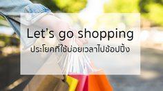 Let's go shopping ประโยคภาษาอังกฤษที่ใช้บ่อยเวลาไป shopping