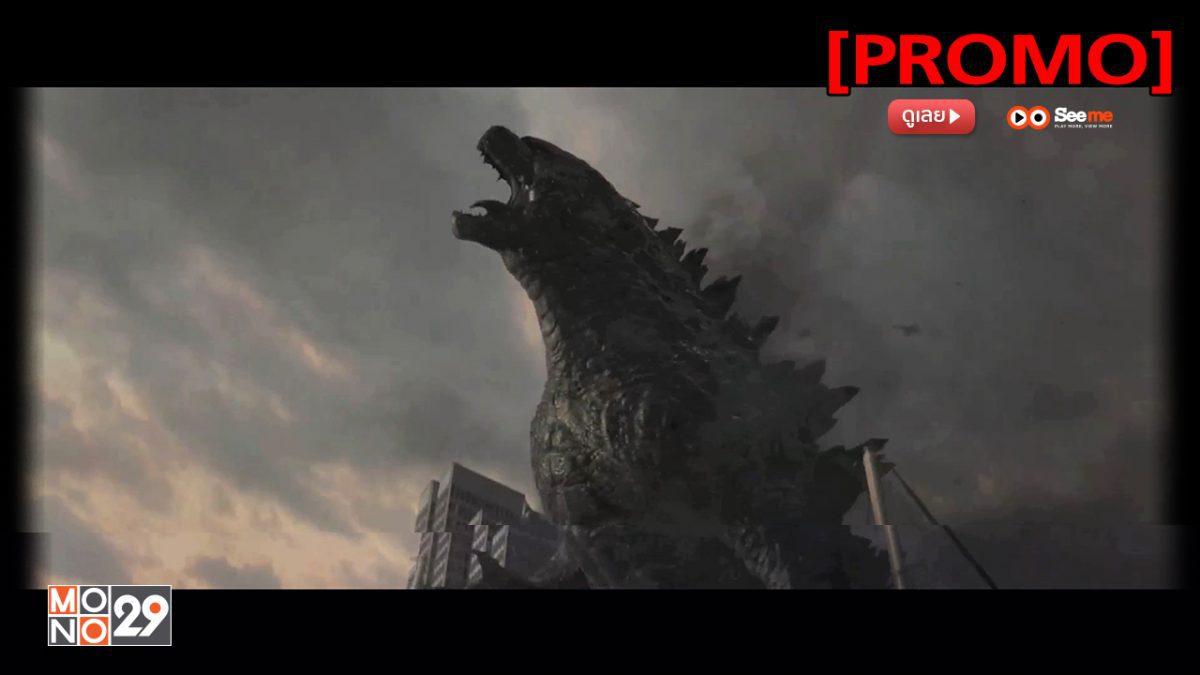 Godzilla ก็อดซิลล่า [PROMO]