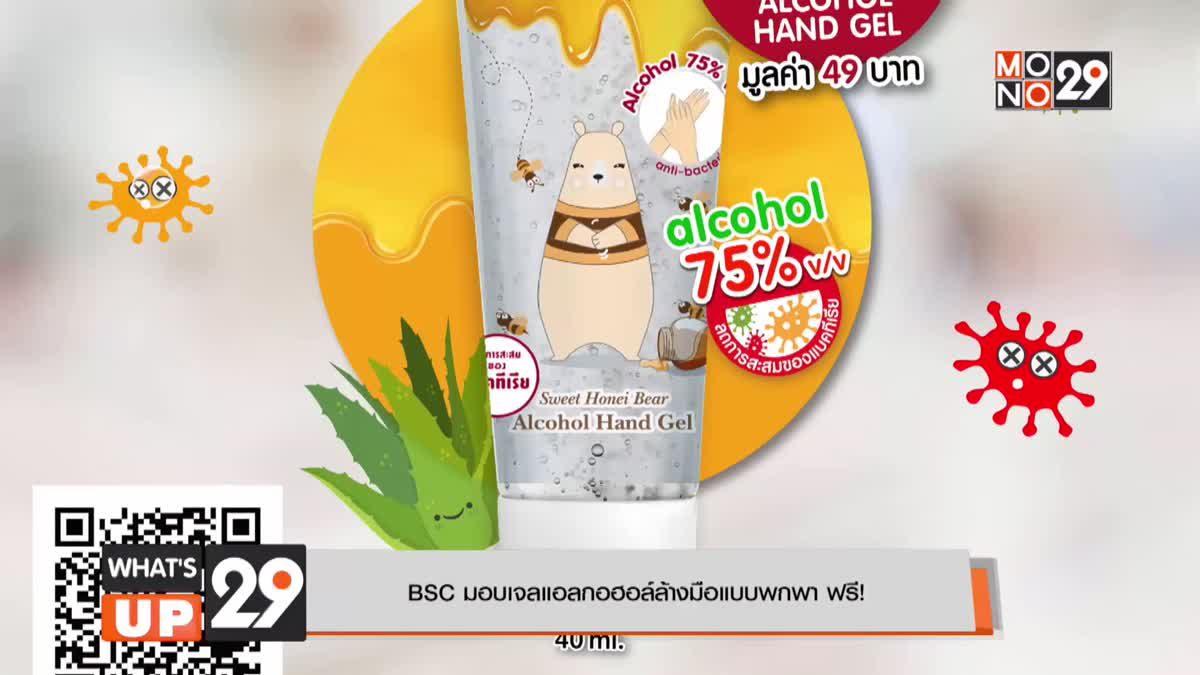 BSC มอบเจลแอลกอฮอล์ล้างมือแบบพกพา ฟรี!