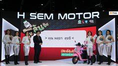 H SEM MOTOR ประกาศผลผู้โชคดี แจกรางวัลในงาน MOTOR EXPO 2018