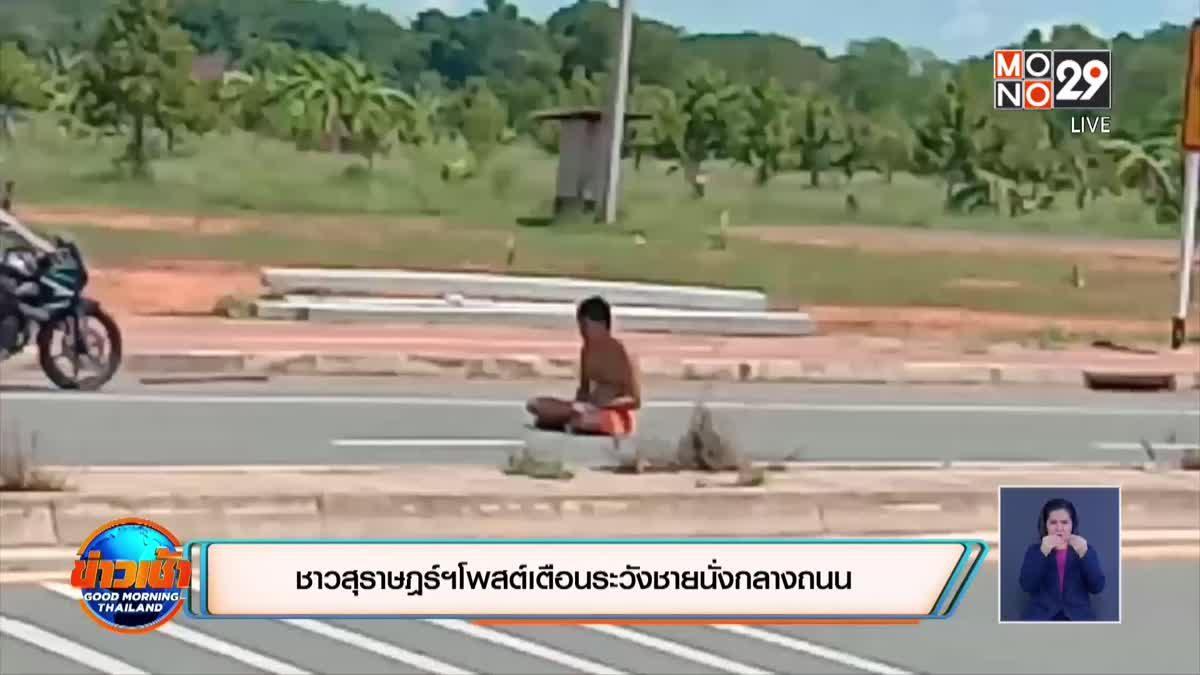 ชาวสุราษฎร์ฯโพสต์เตือนระวังชายนั่งกลางถนน