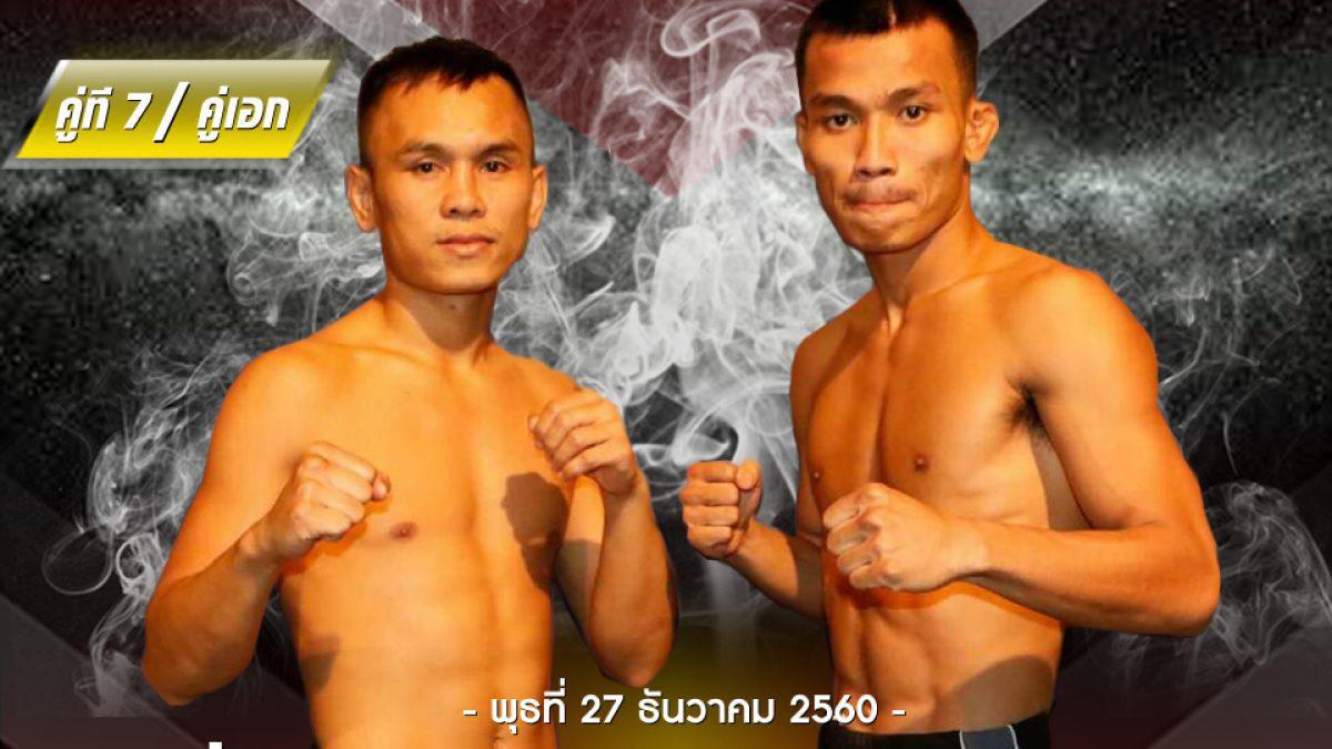 ชั่งน้ำหนัก คู่เอก ศึกเพชรยินดี | วันฉลอง พี.เค.แสนชัยมวยไทยยิม vs บุญหลง คลองสวนพลูรีสอร์ท 27-12-60