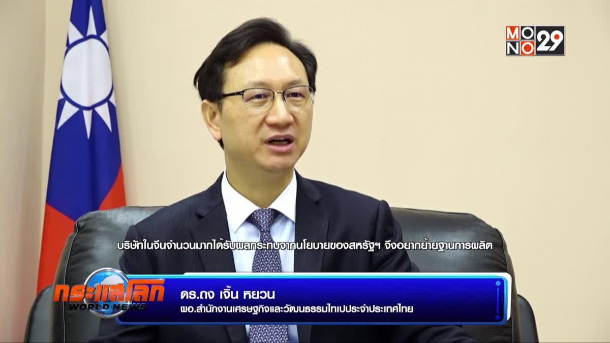 ไต้หวันรุกตลาดไทย หลังผลกระทบสงครามการค้าจีน-สหรัฐฯ