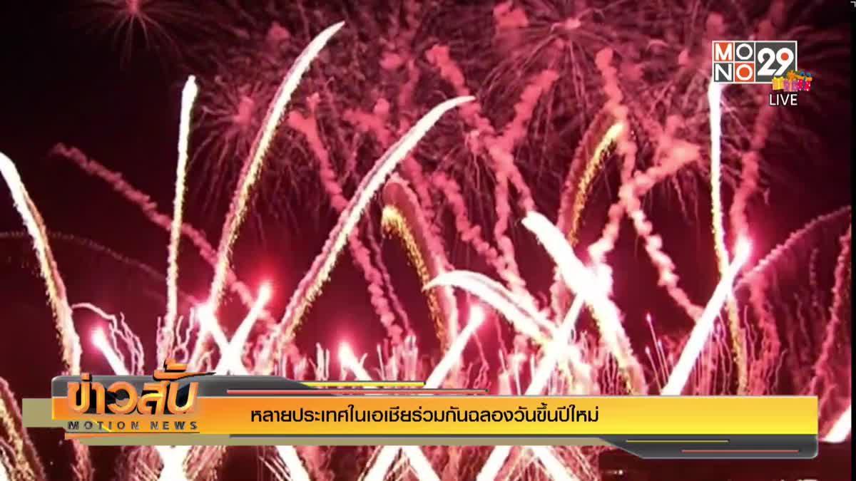 หลายประเทศในเอเชียร่วมกันฉลองวันขึ้นปีใหม่