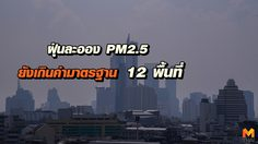 สถานการณ์ฝุ่นละออง PM2.5 วันนี้ยังเกินค่ามาตรฐาน 12 พื้นที่