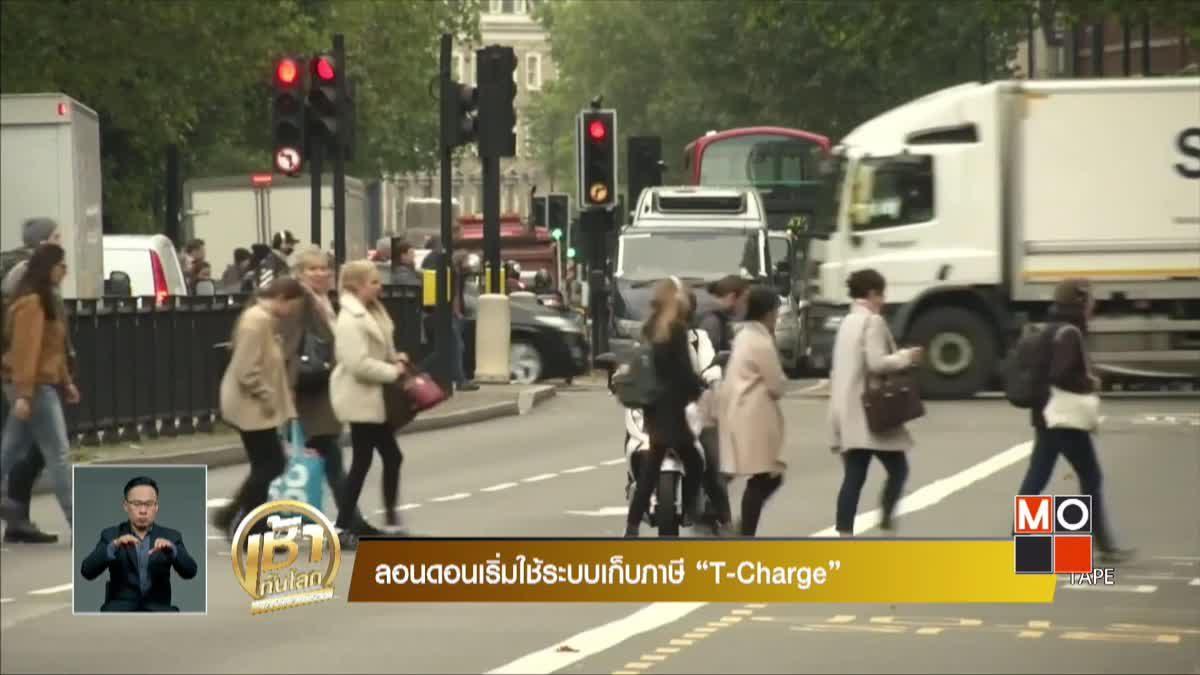"""ลอนดอนเริ่มใช้ระบบเก็บภาษี """"T-Charge"""""""