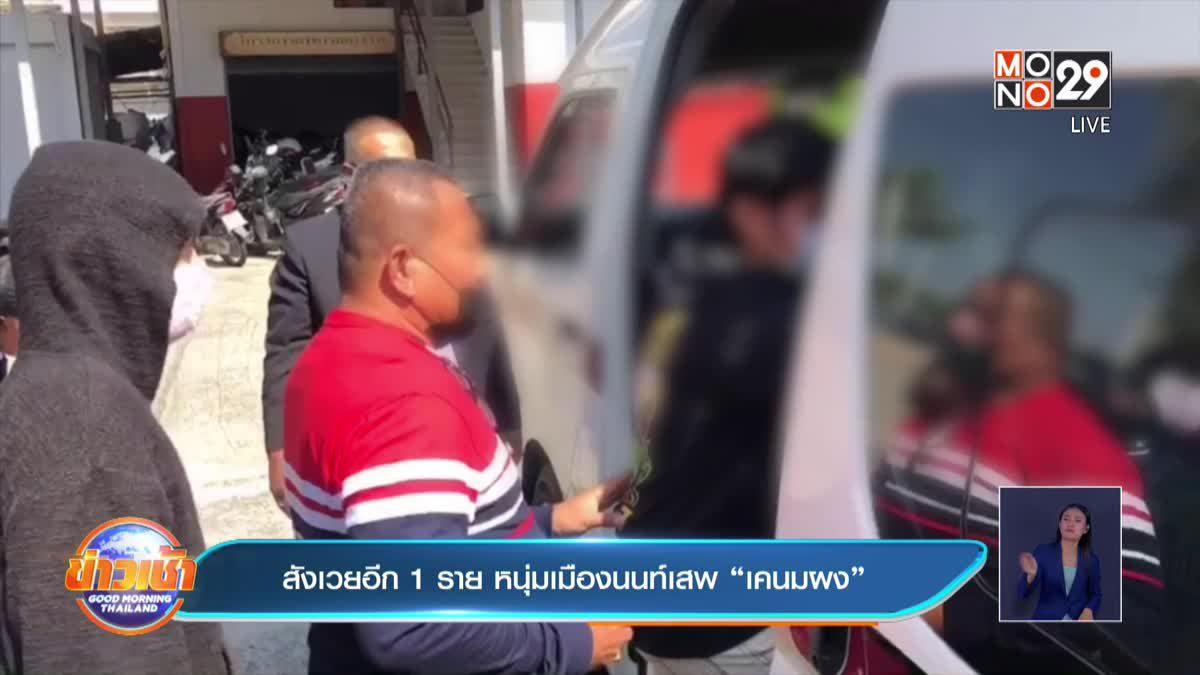 พบอีก 2 ศพ ในอพาร์ตเมนต์ย่านวังหิน คาดเสพเคนมผง