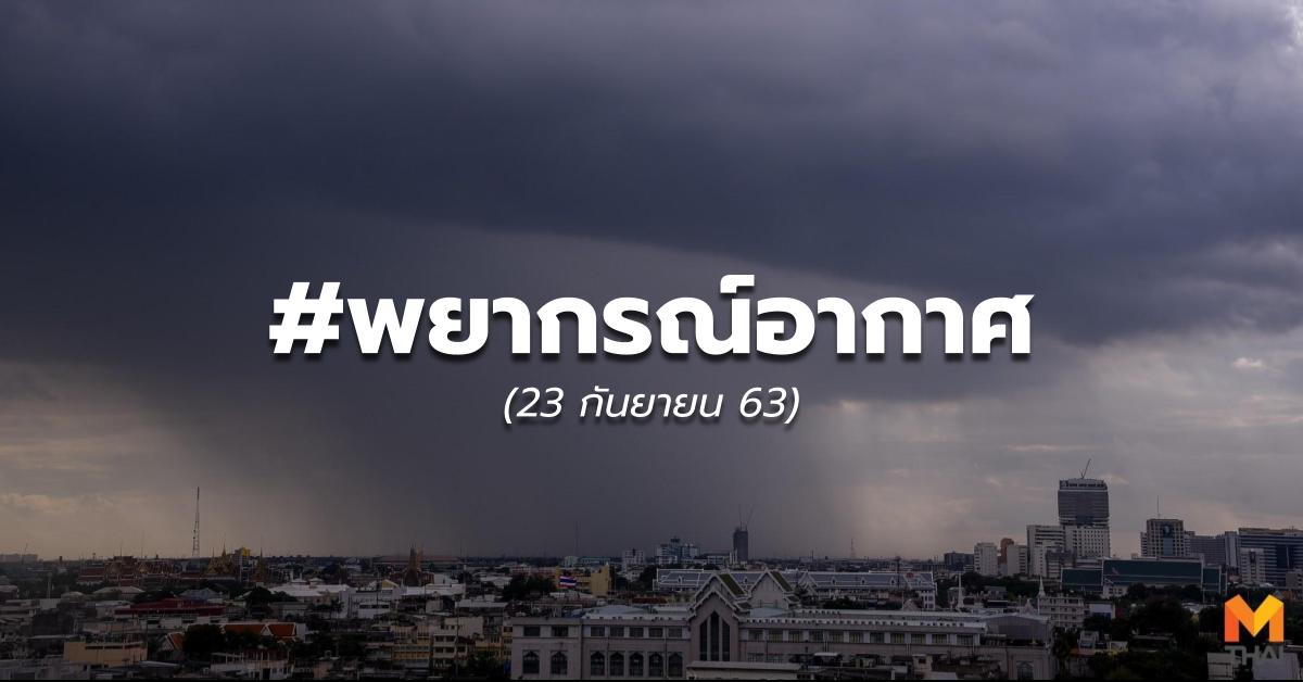 พยากรณ์อากาศ – 23 ก.ย.