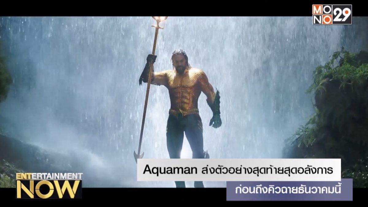 Aquaman ส่งตัวอย่างสุดท้ายสุดอลังการ ก่อนถึงคิวฉายธันวาคมนี้
