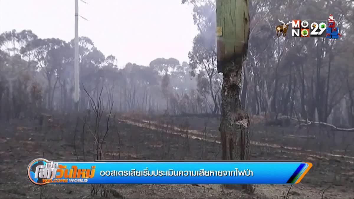 ออสเตรเลียเริ่มประเมินความเสียหายจากไฟป่า