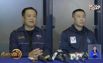 ภูมิใจไทย ยังรอผลอย่างเป็นทางการ