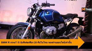 BMW R nineT /5 รุ่นพิเศษเพียง 20 คันในไทย จองผ่านออนไลน์เท่านั้น