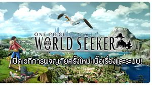 One Piece: World Seeker ข้อมูลเบื้องต้น พร้อมเริ่มผจญภัย
