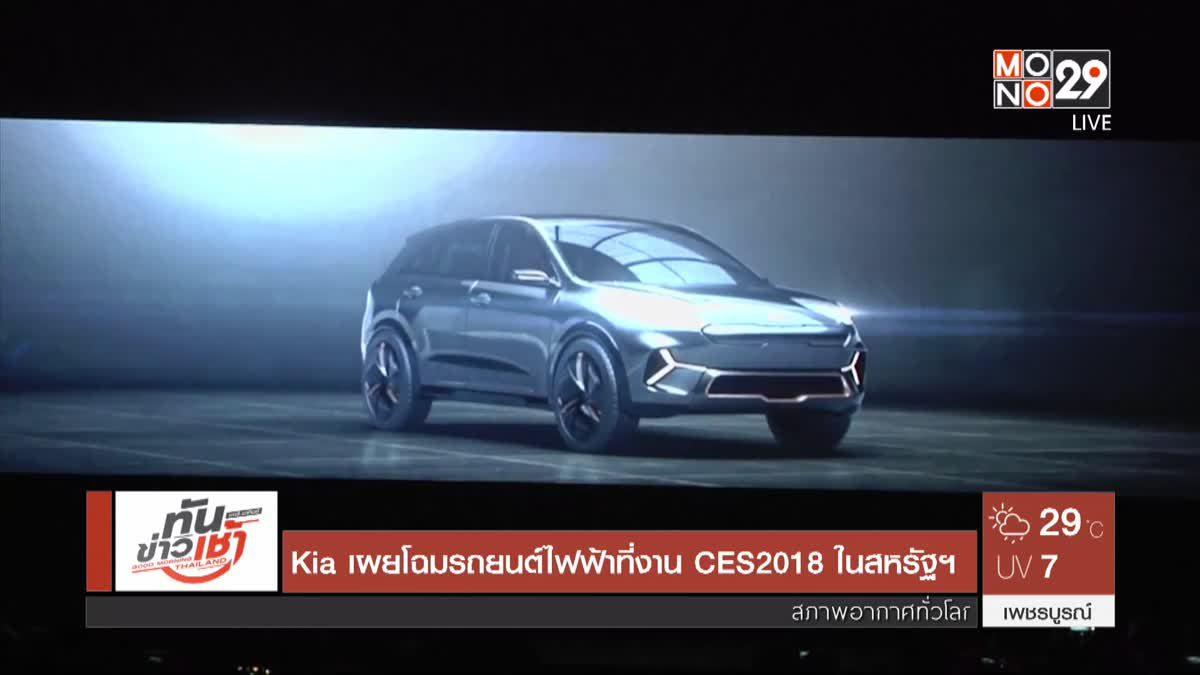 Kia เผยโฉมรถยนต์ไฟฟ้าที่งาน CES2018 ในสหรัฐฯ