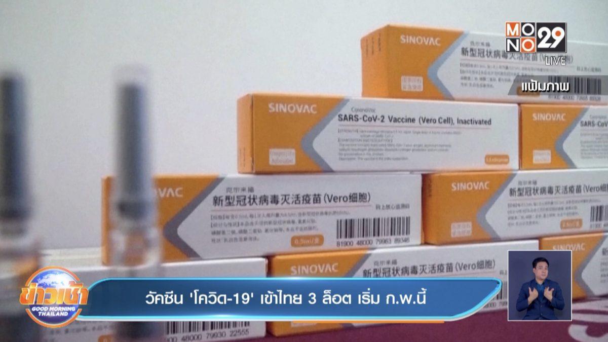 วัคซีน 'โควิด-19' เข้าไทย 3 ล็อต เริ่ม ก.พ.นี้