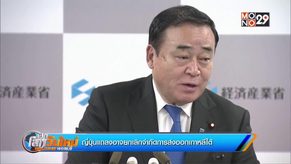 ญี่ปุ่นแถลงอาจยกเลิกจำกัดการส่งออกเกาหลีใต้
