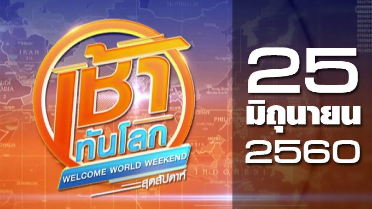 เช้าทันโลก สุดสัปดาห์ Welcome World Weekend 25-06-60