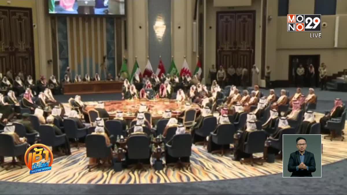 ประมุข 3 ชาติอาหรับไม่เข้าร่วมการประชุม GCC