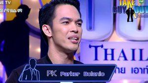 เทคกายเอาท์ 9 กรกฎาคม 2559 พี.เค PK Parker Bolanio