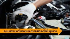 Protected: ระบบของเหลว ในรถยนต์ ตรวจเช็กเองได้ ไม่ยุ่งยากอย่างที่คิด