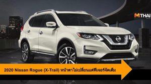 2020 Nissan Rogue (X-Trail) หน้าตาไม่เปลี่ยนแต่ฟีเจอร์จัดเต็ม
