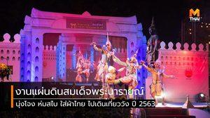 งานแผ่นดินสมเด็จพระนารายณ์ ครั้งที่ 33 นุ่งผ้าไทยไปเดินเที่ยววัง