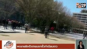 พบชายยิงตัวตายนอกรั้วทำเนียบขาว