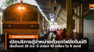 การรถไฟฯ เปิดบริการตู้จำหน่ายตั๋วโดยสารอัตโนมัติ เพื่อความสะดวก ปลอดภัย