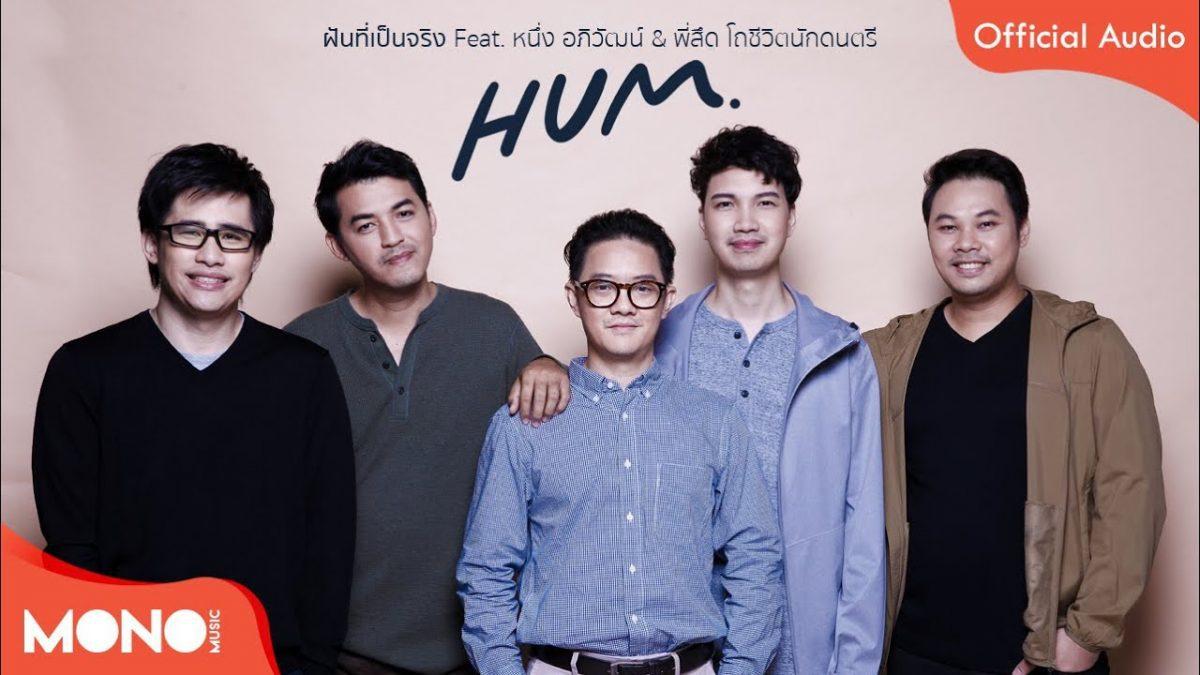 ฝันที่เป็นจริง feat. หนึ่ง อภิวัฒน์ & พี่สึด โถชีวิตนักดนตรี - HUM [Official Audio]