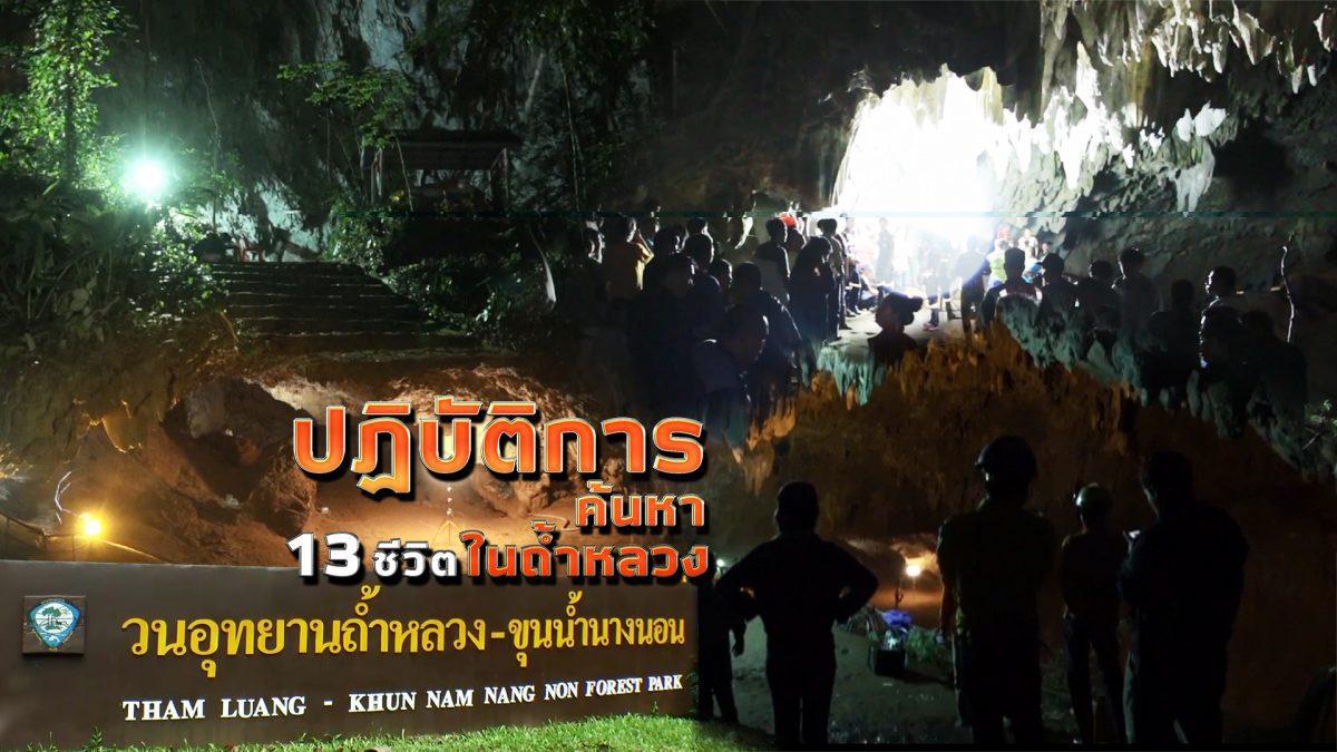 ปฏิบัติการค้นหา 13 ชีวิตในถ้ำหลวง 26-06-61