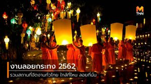 รวม สถานที่ลอยกระทง 2562 ทั่วไทย ใกล้ที่ไหน ลอยที่นั่น