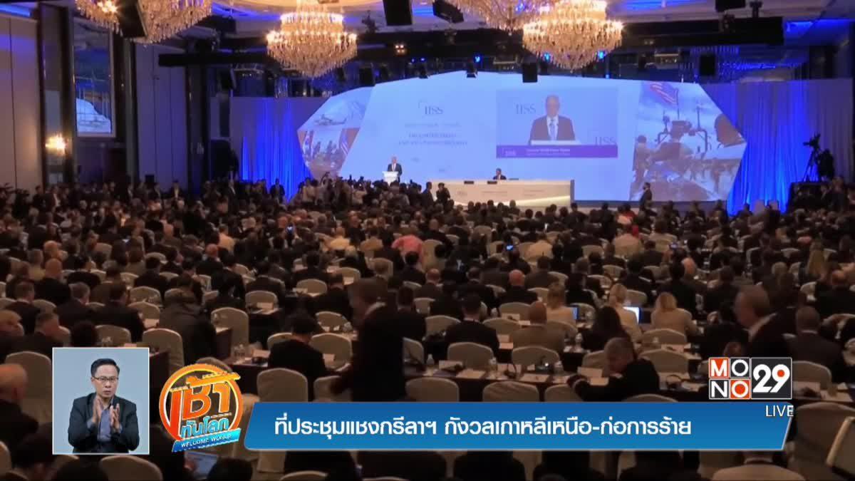 ที่ประชุมแชงกรีลาฯ กังวลเกาหลีเหนือ-ก่อการร้าย