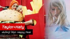 Taylor Swift คอนเฟิร์มหย่าศึก Katy Perry ผ่านเอ็มวี 'You Need To Calm Down'