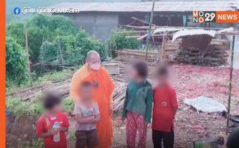 เจอตัวแล้ว! เด็กไร้สัญชาติหายพร้อมกัน 4 คน ที่ จ.เชียงใหม่ พบนอนอยู่ในสวน ใกล้ๆที่พัก