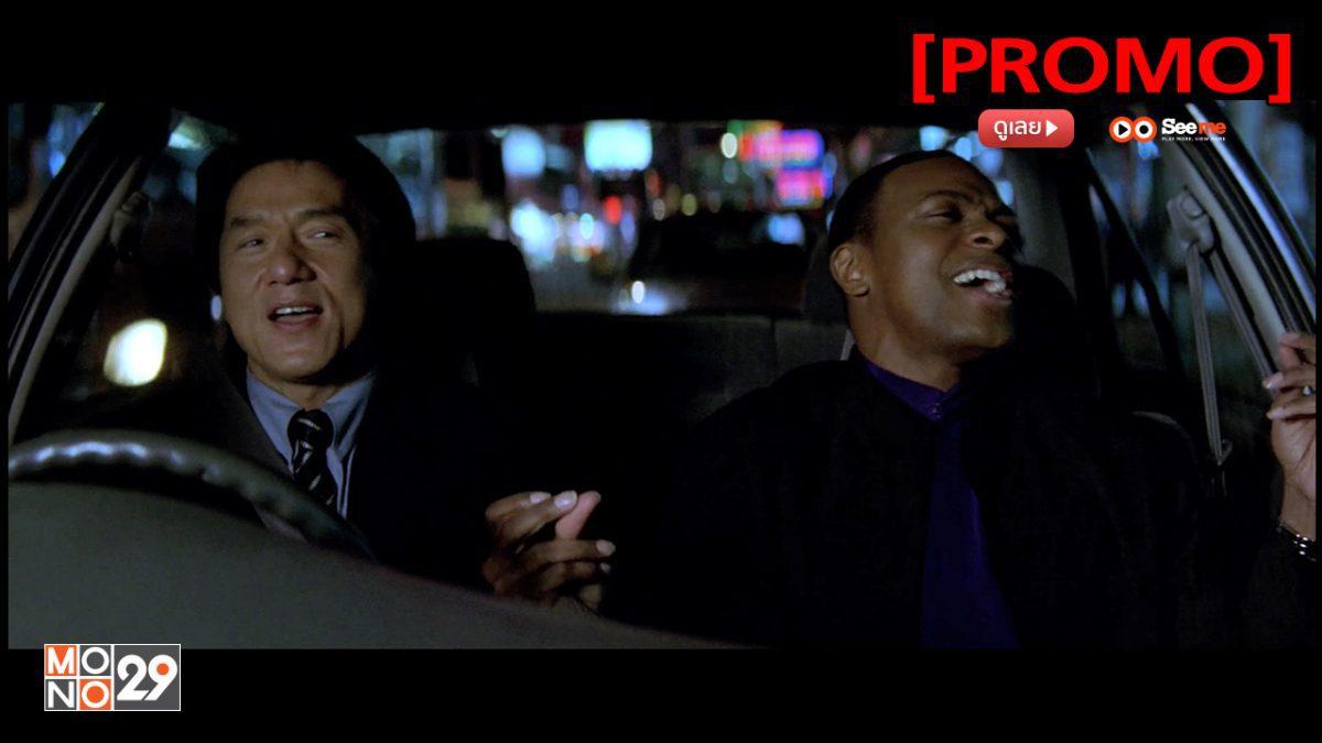 Rush Hour 2 คู่ใหญ่ฟัดเต็มสปีด 2 [PROMO]