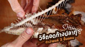 วิธีถอดก้างปลาทู ได้เนื้อล้วนๆ ทำง่ายแค่ 3 ขั้นตอน