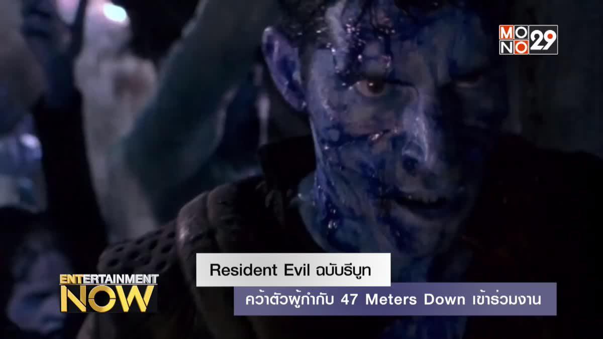 Resident Evil ฉบับรีบูทคว้าตัวผู้กำกับ 47 Meters Down เข้าร่วมงาน