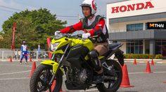 Honda แข่งขันทักษะขับขี่ปลอดภัย เจ้าหน้าที่ตำรวจ เพื่อเพิ่มพูนทักษะการขับขี่