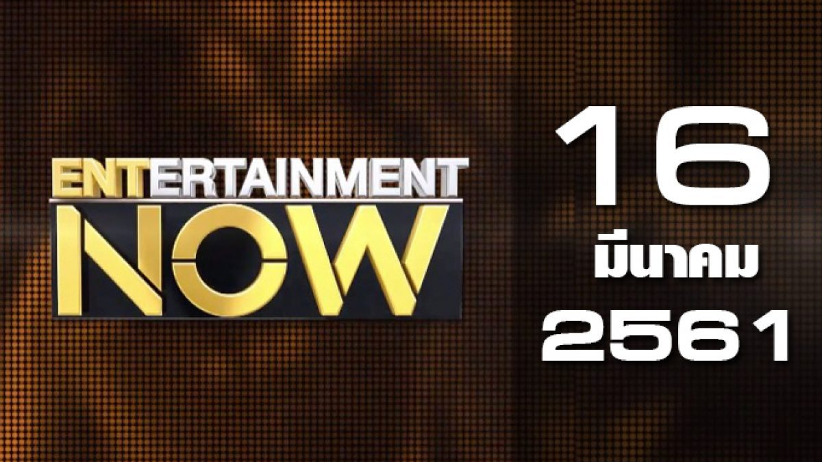 Entertainment Now Break 1 16-03-61