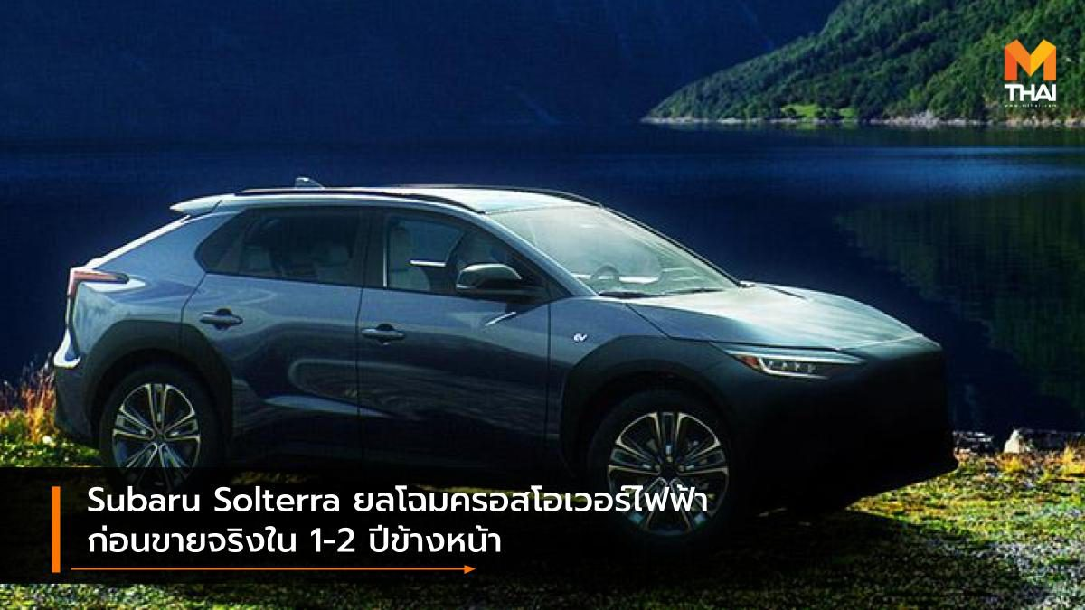 Subaru Solterra ยลโฉมครอสโอเวอร์ไฟฟ้าก่อนขายจริงใน 1-2 ปีข้างหน้า