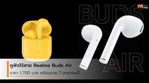Realme Buds Air เตรียมเปิดตัวที่ประเทศจีน วันที่ 7 มกราคม 2020