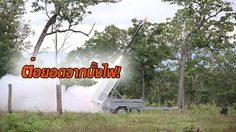 บั้งไฟโมเดล สทป.ทดลองแล้ว จรวดดัดแปรสภาพอากาศช่วยภารกิจฝนหลวง